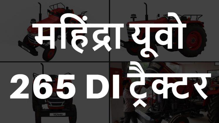 Mahindra Tractors – Yuvo 265 DI – Price Specification
