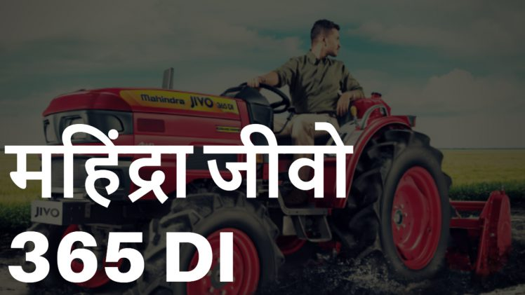 Mahindra JIVO 365 DI – Tractor Price specification