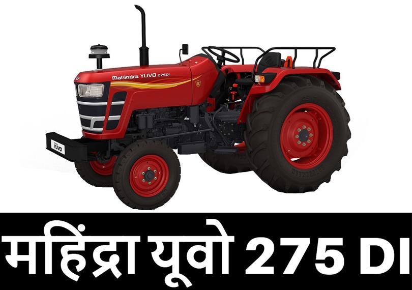 Mahindra Yuvo 275 DI Tractor - Mahindra Tractors Price Specification
