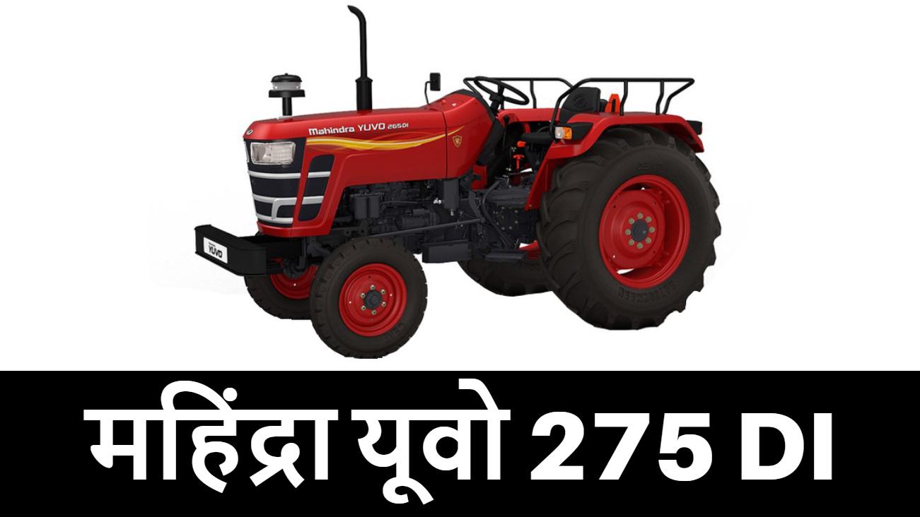 Mahindra Yuvo 275 DI Price Specification – Mahindra Tractors