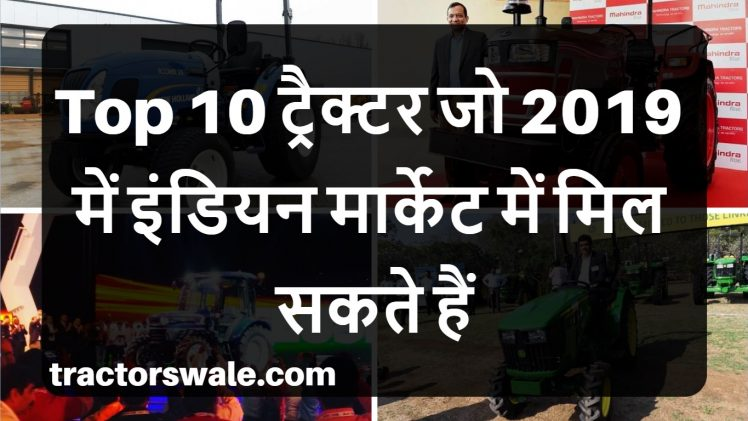 Top 10 Upcoming Tractors in India 2019