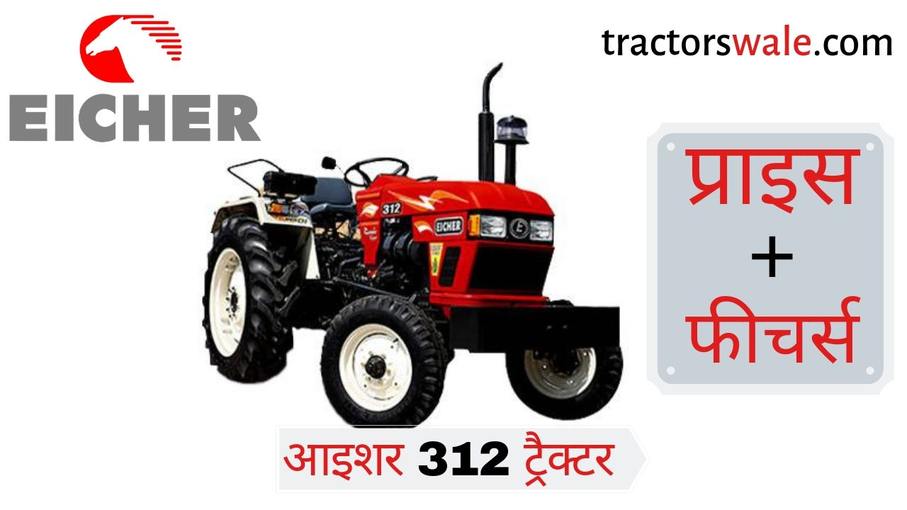 Eicher 312 Tractor Price Specifications Mileage overview - Eicher Tractors