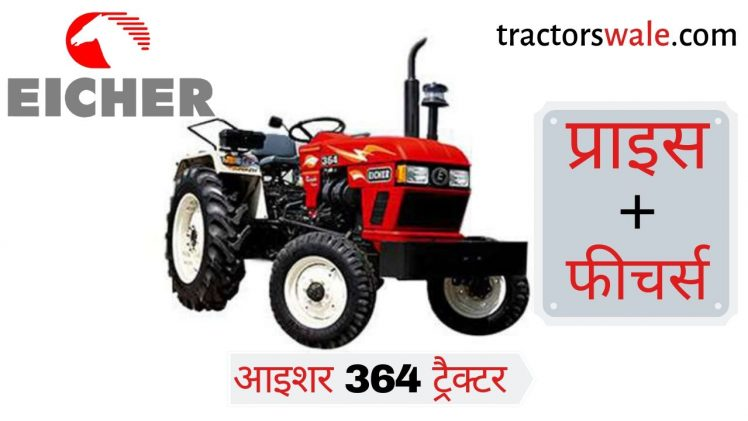 Eicher 364 Tractor Price Specifications Mileage overview – Eicher Tractors