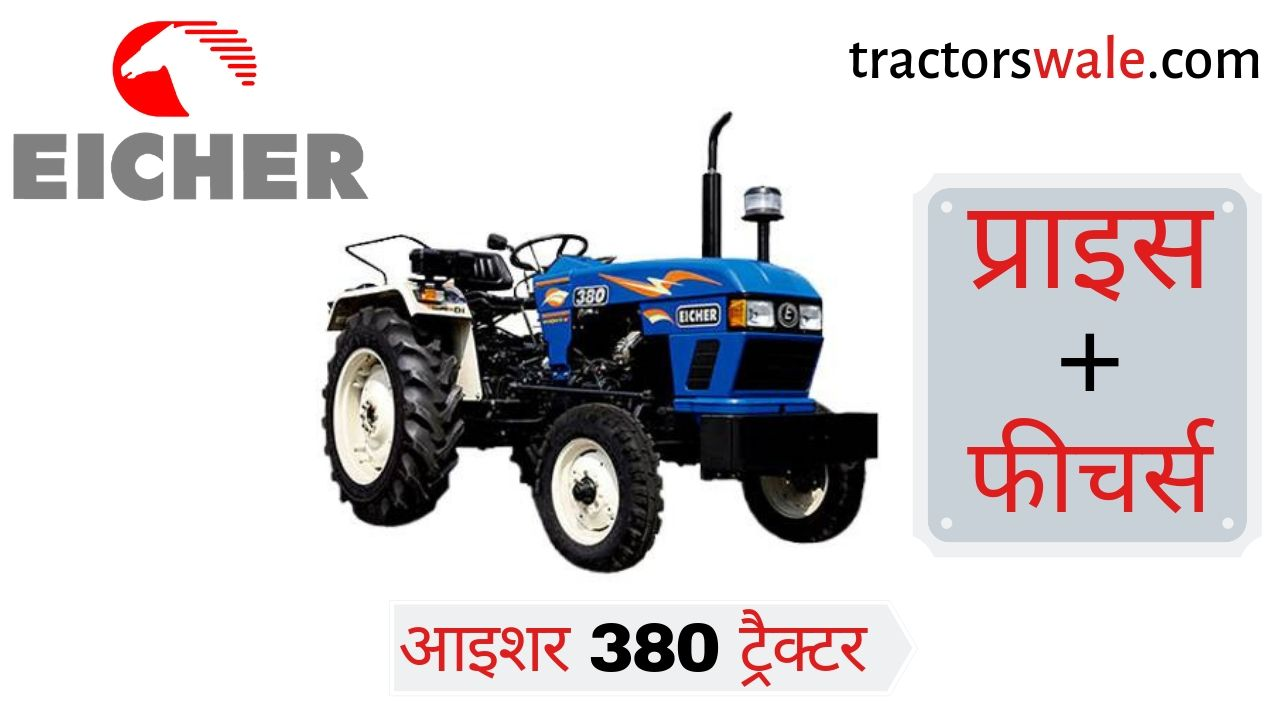 Eicher 380 tractor price specifications Features overview Engine Details