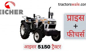Eicher 5150 tractor price specifications Mileage Features Engine Detail