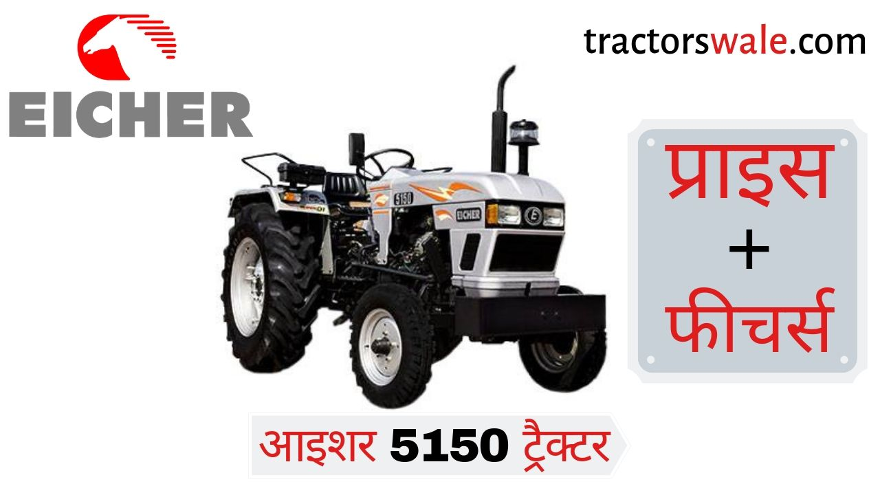 Eicher 5150 Tractor Price Specifications Mileage overview - Eicher Tractors