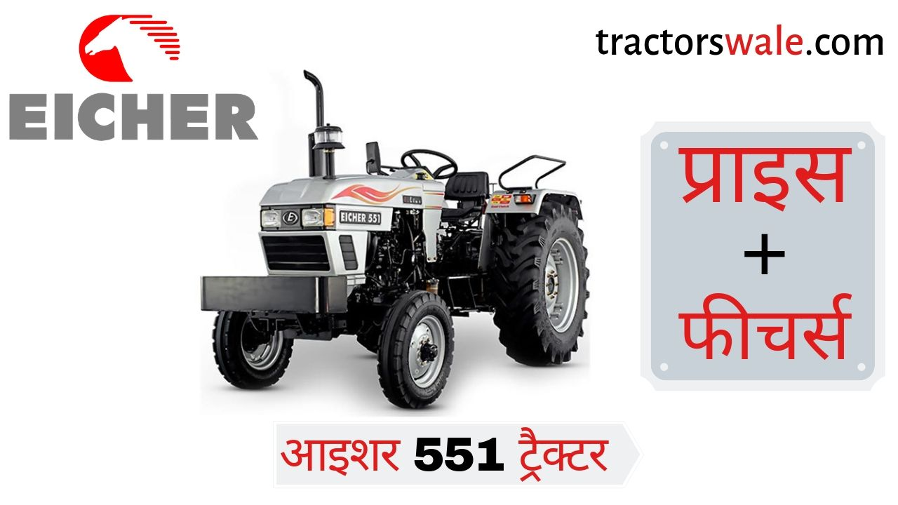Eicher 551 Tractor Price Specifications Mileage overview - Eicher Tractors