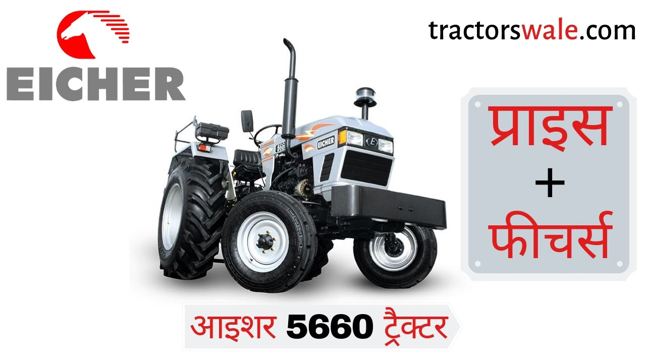 Eicher 5660 price Engine specifications HP Mileage | Eicher 5660 tractor