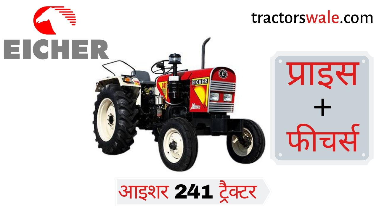 Eicher Tractor 241 Price list Specifications Mileage overview - eicher tractors