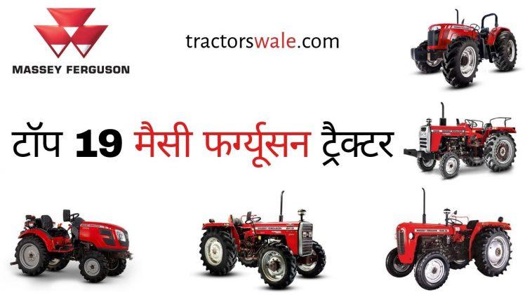 Massey Ferguson Tractors price list   Top 19 Massey Tractor Models