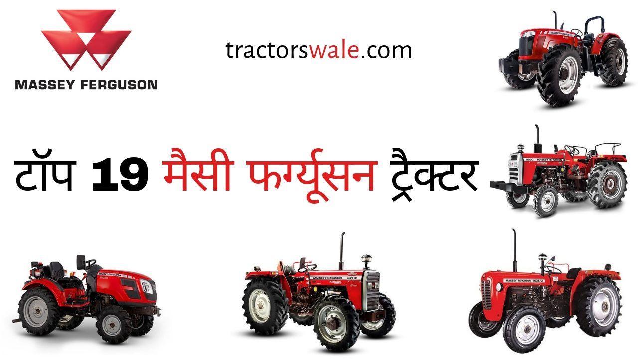 Massey Ferguson Tractors price list | Top 19 Massey Tractor Models