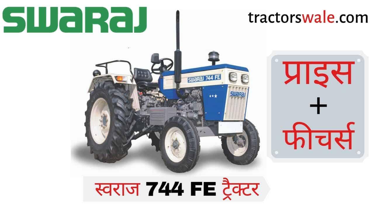 Swaraj 744 Tractor Price Specs Review | Swaraj 744 FE Tractor 2019