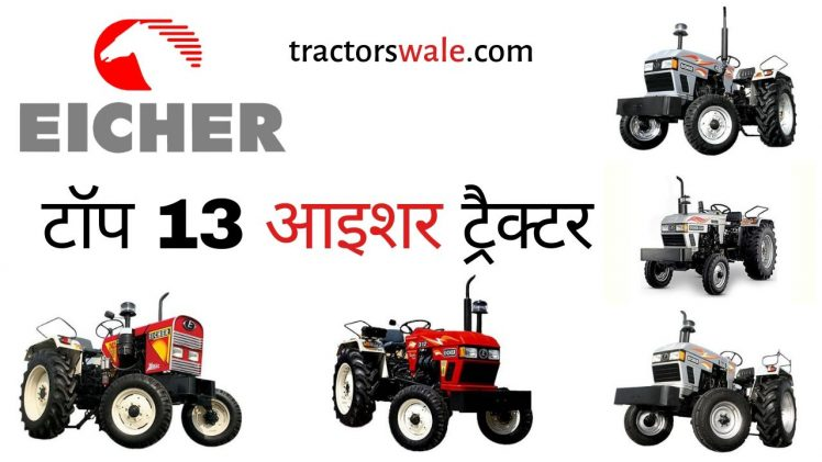 Top 13 Eicher Tractor Price – Best 13 eicher tractor All Models Price