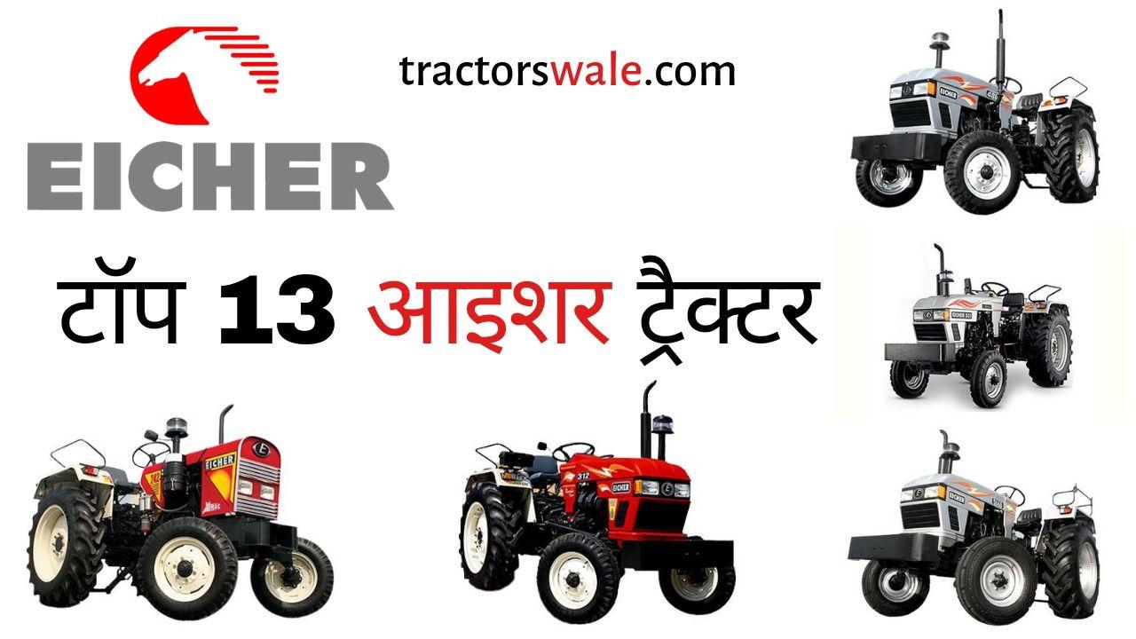 Top 13 Eicher Tractor Price - Best 13 eicher tractor All Models Price