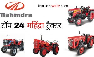 All Mahindra Tractors Price List In India 2019 - Mahindra