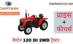 Captain 120 DI 2WD Tractor Price Specifications Mileage 2019 | Captain Mini Tractor
