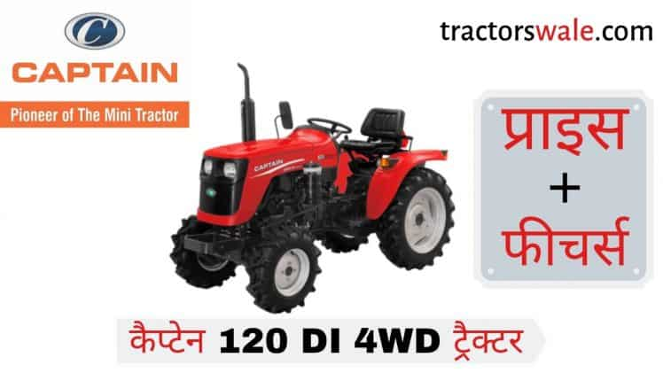 Captain 120 DI 4WD tractor Price Specs Review   Captain 120 DI tractor