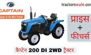 Captain 200 DI tractor price overview specifications | captain 200 DI mini tractor