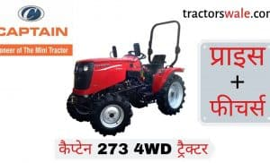 Captain 273 4WD Tractor Price Specifications Feature | Captain 273