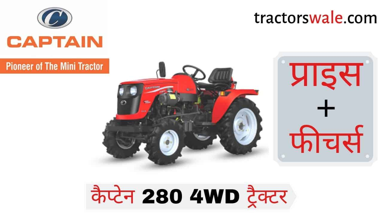 Captain 280 4WD Tractor price list specifications Mileage 2019