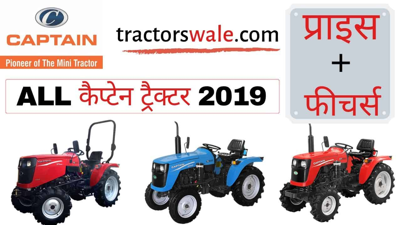Captain Tractors model Price list in India | All Captain mini tractors 2019