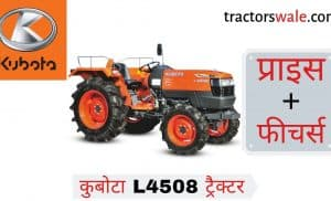 Kubota L4508 tractor price specifications | kubota 45 HP tractor India