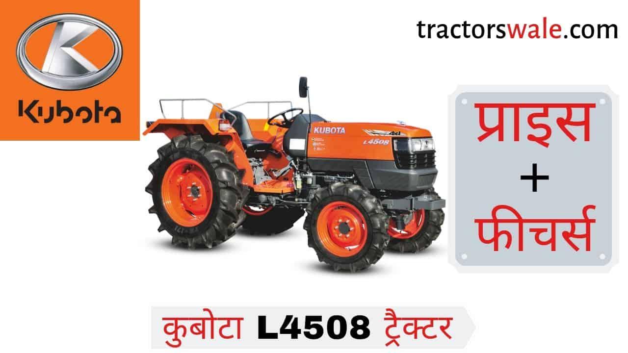 Kubota L4508 tractor price specifications | kubota 45 HP tractor India