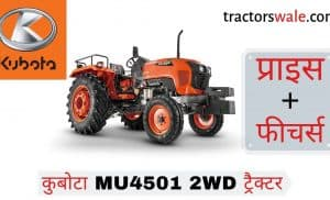 Kubota MU4501 2WD tractor price specifications India | kubota 45 HP tractor