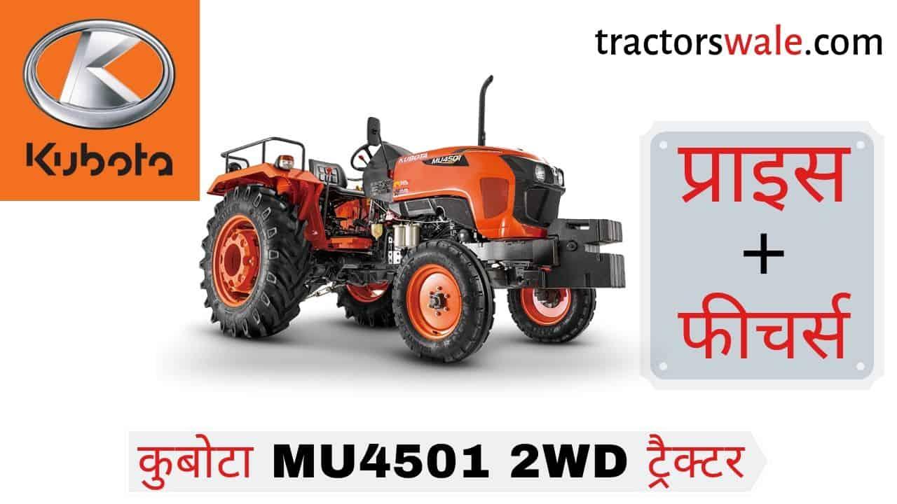 Kubota MU4501 2WD tractor price specifications India | kubota 45 HP tractor