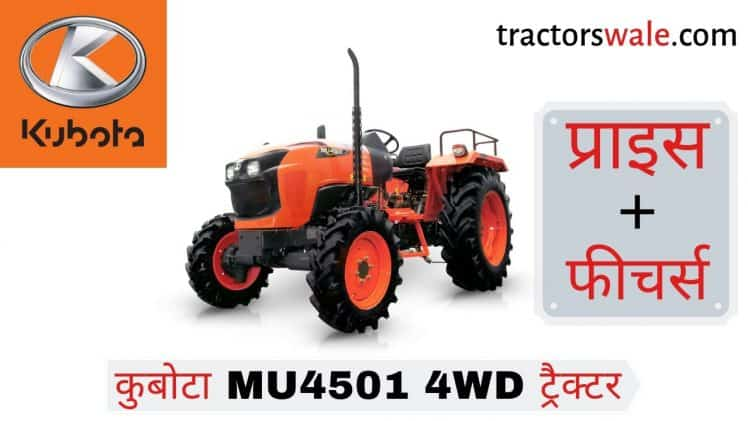Kubota MU4501 4WD tractor price specifications Mileage   kubota 45 HP tractor