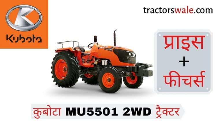Kubota MU5501 2WD tractor price specifications mileage   kubota MU5501 tractor