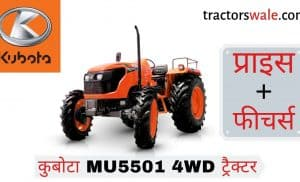 Kubota MU5501 4WD tractor price specifications in India | kubota tractor