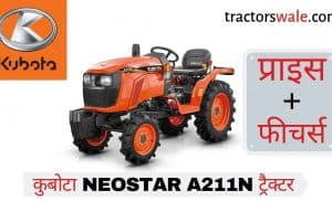Kubota NeoStar A211N Tractor Models Price in India | kubota tractor india
