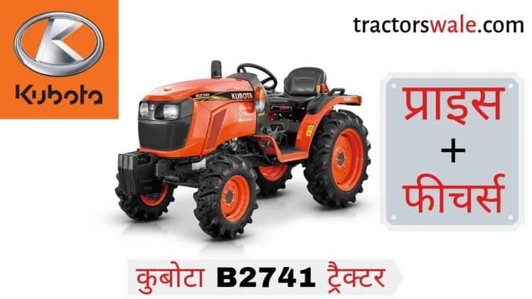 Kubota NeoStar B2741 tractor price | NeoStar B2741 27 HP tractor