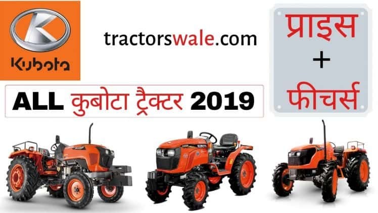 Kubota tractors price list in India specification overview 2019