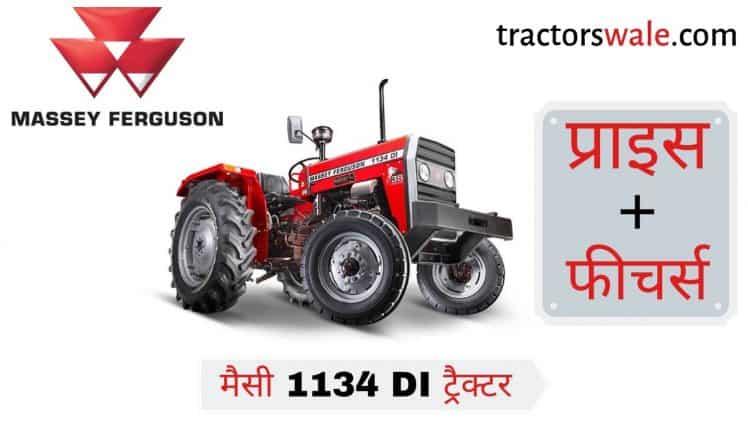 Massey Ferguson 1134 DI tractor Price Specs Mileage | Massey 1134 tractor