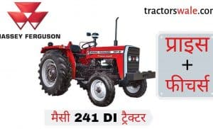 Massey Ferguson 241 DI MAHA SHAKTI tractor price specs Mileage | Massey 241