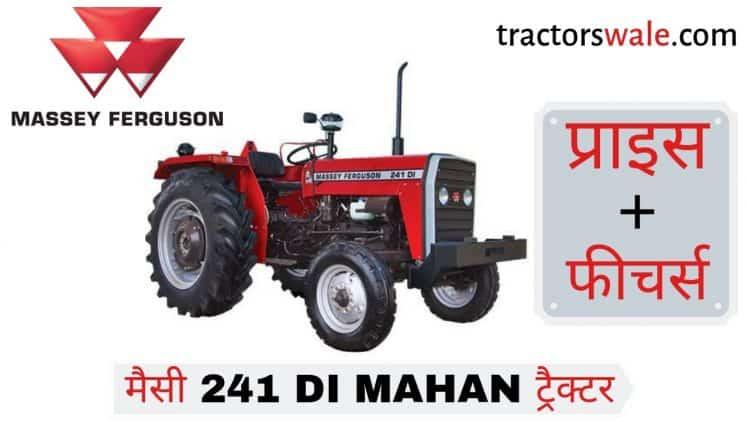 Massey Ferguson 241 DI MAHAN Tractor Models Price in India | Massey Tractor 2019