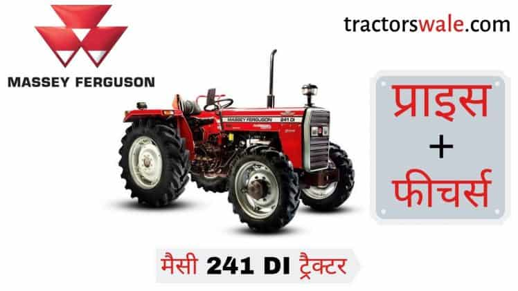 Massey Ferguson 241 Tractor specification Price Mileage | Massey Ferguson Tractor Price