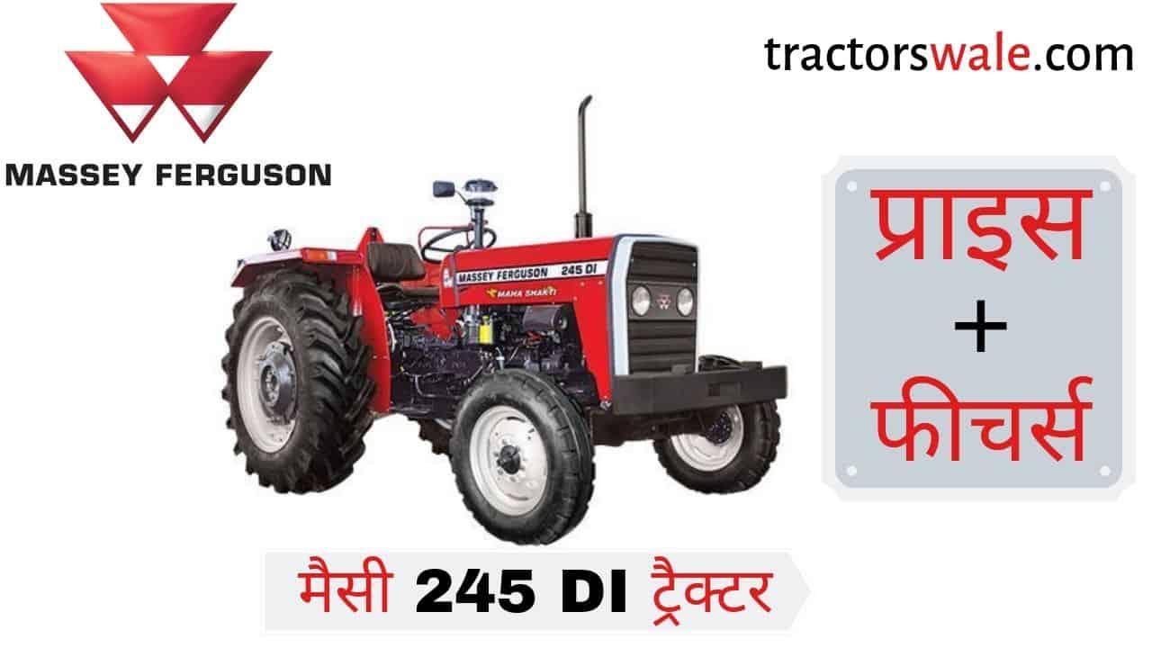 Massey Ferguson 245 DI MAHA SHAKTI Tractor Price Specs Mileage | Massey tractor