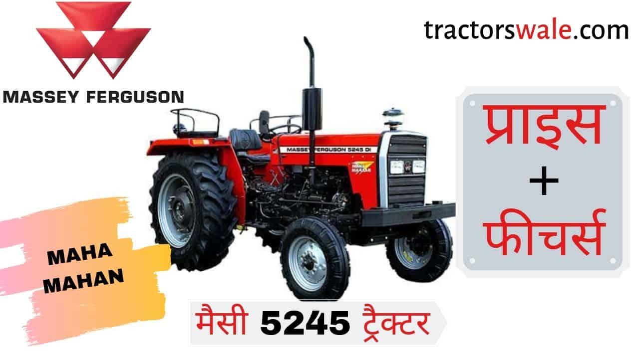Massey Ferguson 5245 MAHA MAHAN Tractor Price Specification Mileage | Massey tractor