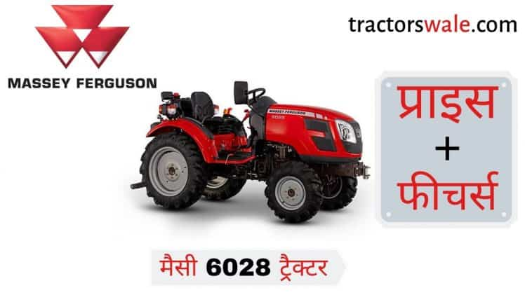 Massey Ferguson 6028 tractor price specification review