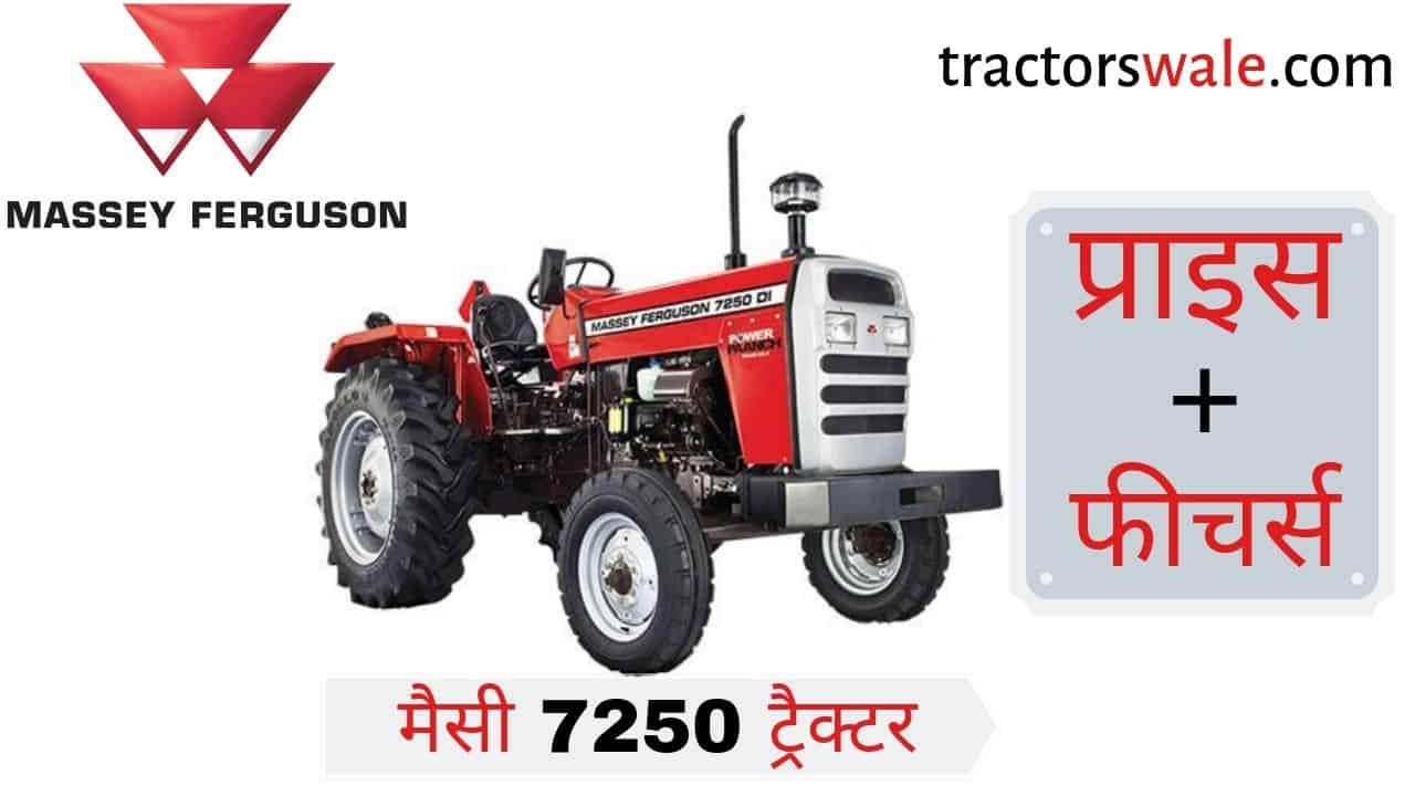 Massey Ferguson 7250 47 HP Tractor Price Specs Review [NEW 2019]