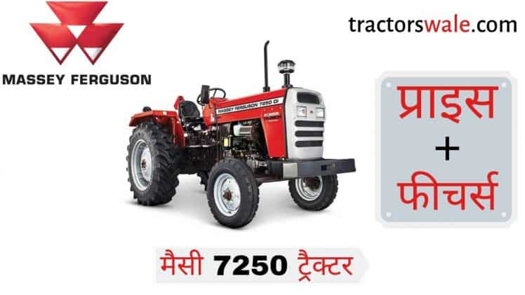 Massey Ferguson 7250 Tractor on road price list specification 2019 massey 7250