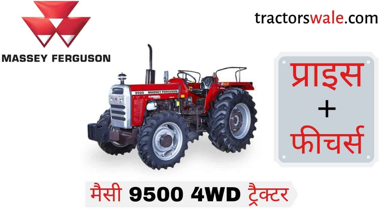 Massey Ferguson 9500 4WD tractor Price Mileage Specifications | Massey 9500 tractor