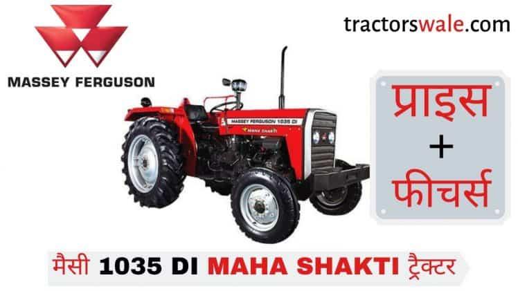 Massey Tractor | Massey Ferguson 1035 DI MAHA SHAKTI Tractor Model Price in India