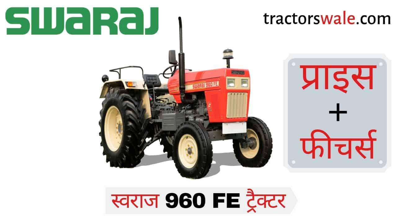 Swaraj 960 FE Tractor Price Overview Specifications   Swaraj 960 Tractor