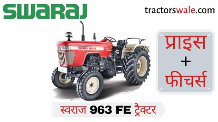 Swaraj 963 tractor price in india specifications | swaraj 963 FE tractor