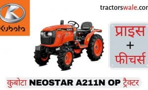 kubota tractor india | Kubota NeoStar A211N-OP Tractor Models Price in India