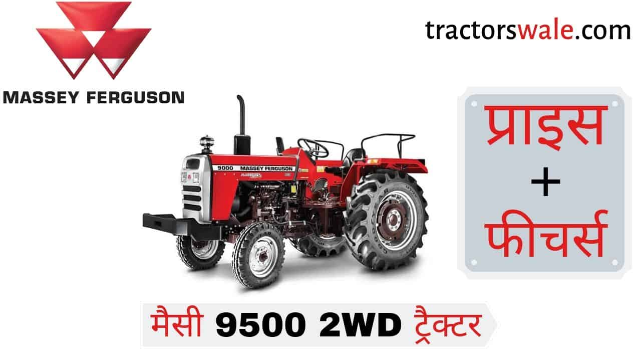 Massey Ferguson 9500 2WD tractor Price Specifications Feature   Massey 9500